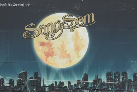 SamSong (ein Rum) - den trinkt man hier mit Cola